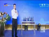 """宁夏打造贺兰山东麓""""紫色""""品牌-180918"""