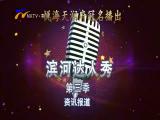 滨河达人秀第三季 资讯报道-180920