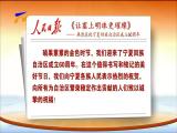人民日报:《让塞上明珠更璀璨》——热烈庆祝宁夏回族自治区成立60周年-180920