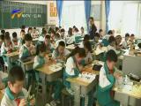 宁夏:不让一个孩子掉队-180917