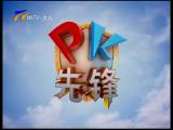 PK先锋-180911