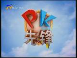 PK先锋-180904