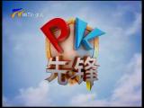 PK先锋-180925
