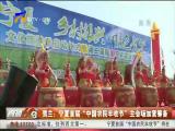 """贺兰:宁夏首届""""中国农民丰收节""""主会场加紧筹备-180920"""
