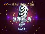 滨河达人秀第三季资讯报道-180914