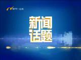 """聚""""云""""成雨 润泽民生-180911"""