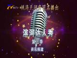 滨河达人秀第三季 资讯报道-180926