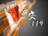 平安119-180909