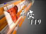 平安119-180923