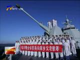 银川号导弹驱逐舰全舰官兵为宁夏人民送来祝福-180920