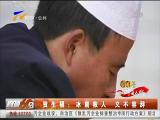 贺生福:冰窟救人 义不容辞-181012
