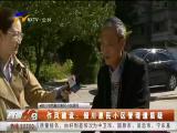 作风建设:银川惠民小区管理遭质疑-181013