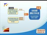 宁夏机构改革速览(三)因地制宜调整党政机构和职能-181021