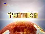 宁夏新闻联播-181019