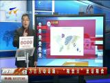 """方言互动话题:""""粮食日""""里话粮食-181016"""