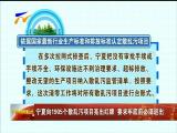 宁夏向1905个散乱污项目亮出红牌  要求年底前必须退出-181016
