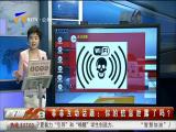 菲菲互动话题:你的信息泄露了吗?