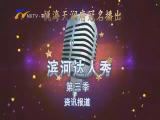 滨河达人秀资讯报道-181008