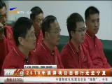 2018年棋牌项目西部行走进宁夏-181016