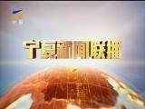 宁夏新闻联播(卫视)-181006