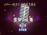 滨河达人秀(资讯报道)-181031