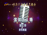 滨河达人秀 第三季资-讯报道-181015