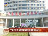宁夏10月1日起提高对残疾儿童康复救助标准-181007