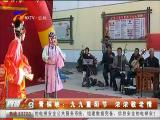 青铜峡:九九重阳节 浓浓敬老情-181015