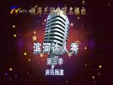 滨河达人秀(资讯报道)-181023