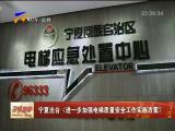 宁夏出台《进一步加强电梯质量安全工作实施方案》-181016