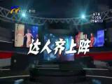 滨河达人秀第三季资讯报道-181012