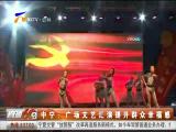 中宁:广场文艺汇演提升群众幸福感-181011