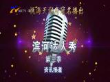 滨河达人秀 第三季 资讯报道宁夏广电新闻中心