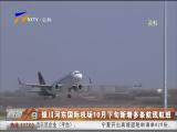 银川河东国际机场10月下旬新增多条航线航班-181015