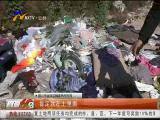 银川南郊水源地有人偷倒垃圾-181011