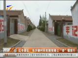 """红寺堡区:乌沙塘村民在脱贫路上""""杏""""福前行-181020"""