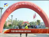 宁夏开展世界粮食日宣传活动-181016
