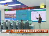 """""""东热西送""""工程调度中心即将正式投入运行-181011"""