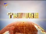 宁夏新闻联播(卫视)-181014