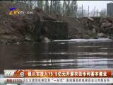 银川市投入15.5亿元开展农田水利基本建设-181015