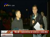 4G直播:无证违法经营幼儿园 金凤区加大力度联合整治-181017