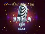 滨河达人秀(资讯报道)-181030