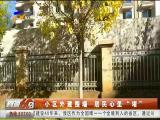 """小区外建围墙 居民心里""""堵""""-181013"""