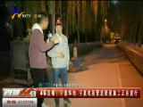 4G直播:宁夏华电 宁夏电投管道接驳施工正在进行-181012