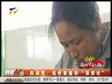 """周淑琴:残疾家族的""""顶梁柱""""-181011"""