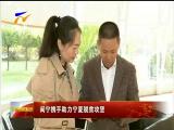 闽宁携手助力宁夏脱贫攻坚-181017