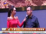 宁夏60年公安工作突出贡献人物揭晓-181012