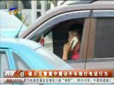 银川交警集中整治开车接打电话行为-181015