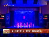 """第十三届宁夏少儿""""希望杯""""舞蹈大赛开赛-181013"""