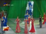2018环球旅游小姐世界总决赛在中卫举行 中国选手获亚军-181015